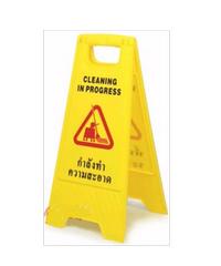 ICLEAN ป้ายเตือน กำลังทำความสะอาด XDD-018B