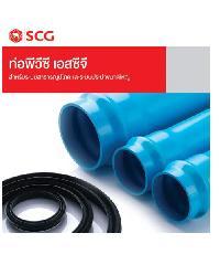 SCG ท่อพีวีซี(8.5) 4(150)  แหวนยาง