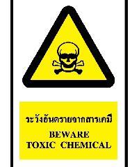 NO Brand  ป้ายสติ๊กเกอร์ระวังอันตรายจากสารเคมี SA1808