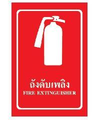 NO Brand  ป้ายสติ๊กเกอร์ถังดับเพลิง SA1101
