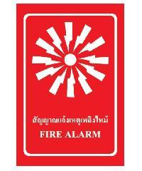 NO Brand  ป้ายสติ๊กเกอร์สัญญาณแจ้งเหตุเพลิงไหม้ SA1103