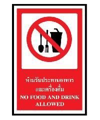 NO Brand  ป้ายสติ๊กเกอร์ห้ามรับประทานอาหารและเครื่องดื่ม SA1106