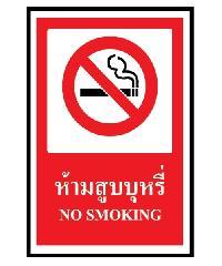 NO Brand  ป้ายสติ๊กเกอร์ห้ามสูบบุหรี่ SA1107