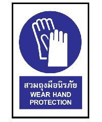NO Brand  ป้ายสติ๊กเกอร์สวมถุงมือนิรภัย SA1114