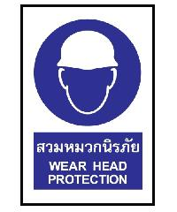 NO Brand  ป้ายสติ๊กเกอร์สวมหมวกนิรภัย SA1117