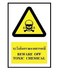 NO Brand  ป้ายสติ๊กเกอร์ระวังอันตรายจากสารเคมี SA1121