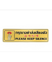 Cityart nameplate ป้ายกรุณาอย่าส่งเสียงดัง SGB9101 สีทอง
