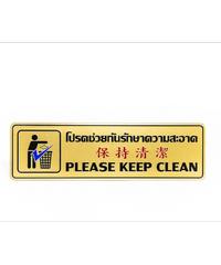 Cityart nameplate ป้ายโปรดช่วยกันรักษาความสะอาด SGB9101 สีทอง