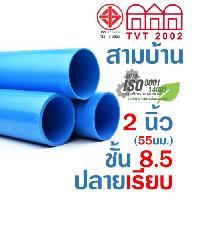 สามบ้าน ท่อพีวีซี (PVC) 2นิ้ว (55มม.) ชั้น8.5 ปลายเรียบ สีฟ้า