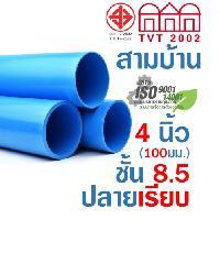 สามบ้าน ท่อพีวีซี (PVC) 4นิ้ว (100มม.) ชั้น8.5 ปลายเรียบ สีฟ้า