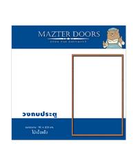 MAZTERDOOR วงกบบานประตูไม้เนื้อแข็งเกรด A  ขนาด 90x200 cm. -