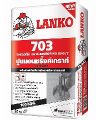 LANKO  แองเคอร์ริ่ง เกราท์ 25กก.  LK-703 สีเทา