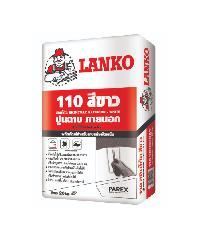 LANKO ซีเมนต์แต่งเตรียมผิว ฉาบบาง20kg. LK-110 สีขาว