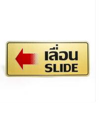 Cityart nameplate ป้ายเลื่อนซ้าย SGB9101 สีทอง