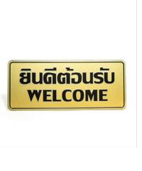 Cityart nameplate ป้ายยินดีต้อนรับ SGB9101 สีทอง