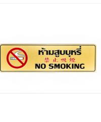 Cityart nameplate ป้ายห้ามสูบบุหรี่ SGB9101 สีทอง