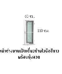 หน้าต่างบานเปิดเดี่ยวซ้าย 60x110 READY ขาว