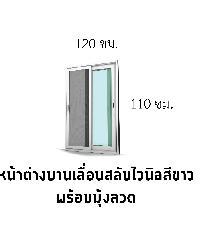 หน้าต่างบานเลื่อนสลับ 120x110 READY ขาว