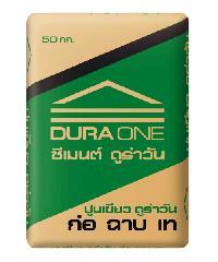DURA ปูนเขียว ก่อ ฉาบ เท ดูร่าวัน 50 กก. ปูนก่อ ฉาบ เท
