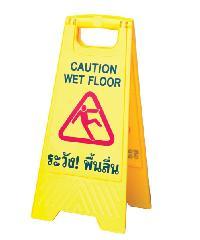 Protx ป้ายเตือน โปรดระวังพื้นลื่น แบบตั้งพื้น    PQS-RS1D  สีเหลือง