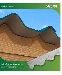SHERA ไม้ปิดกันนกเฌอร่า 0.8x15x300ซม. สีธรรมชาติ สำหรับกระเบื้องไตรลอน ลายสัก