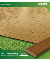 SHERA ไม้พื้นเฌอร่าคัลเลอร์ทรูลายเสี้ยน ขอบวี 2.5x20x300 ทรอปิคอลโอ๊ค