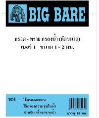 BIG BEAR กรวด-ทราย กรองน้ำ #1 ขนาด 1-2 มม.(10 กก.)