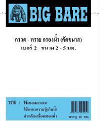 BIG BEAR กรวด-ทราย กรองน้ำ   #2 ขนาด 2-5 มม.(10 กก.)