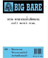 BIG BEAR กรวด-ทราย กรองน้ำ  #3 ขนาด 5-10 มม.(10 กก.)