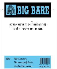 BIG BEAR กรวด-ทราย กรองน้ำ #4 ขนาด 10-15 มม.(10 กก.)