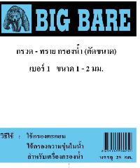 BIG BEAR กรวด-ทราย กรองน้ำ #1 ขนาด 1-2 มม.(25 กก.)