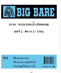 BIG BEAR กรวด-ทราย กรองน้ำ #2 ขนาด 2-5 มม.(25 กก.)