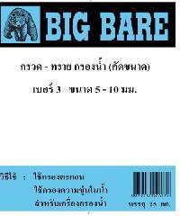 BIG BEAR กรวด-ทราย กรองน้ำ  #3 ขนาด 5-10 มม.(25 กก.)