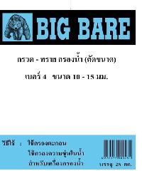 BIG BEAR กรวด-ทราย กรองน้ำ #4 ขนาด 10-15 มม.(25 กก.)