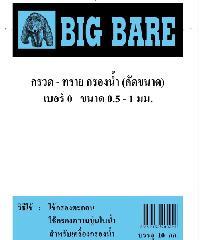 BIG BEAR กรวด-ทราย กรองน้ำ #0 ขนาด 0.5-1 มม.(10 กก.)