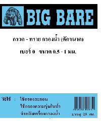 BIG BEAR กรวด-ทราย กรองน้ำ #0 ขนาด 0.5-1 มม.(25 กก.)