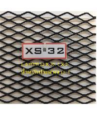 - ตะแกรงเหล็กฉีก XS-32
