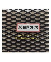 - ตะแกรงเหล็กฉีก XS-33