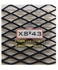 - ตะแกรงเหล็กฉีก XS-43