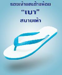 NANYANG รองเท้าแตะช้างน้อย เบอร์ 10.5 300 สีน้ำเงิน