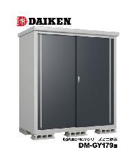 Daiken  ตู้เก็บของกลางแจ้ง Nomi (DM-GY179) สีเทาอ่อน