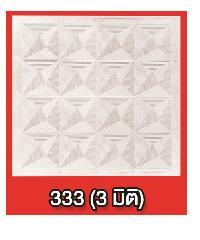 ม้าบิน แผ่นฝ้าเพดานทีบาร์ ขนาด 60x60ซม. ลายสามมิติ (333 W) สีขาว