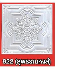 ม้าบิน แผ่นฝ้าเพดานทีบาร์ ขนาด 60x60ซม. ลายสุพรรณหงส์ (922 W)  สีขาว