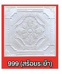 ม้าบิน แผ่นฝ้าเพดานทีบาร์ ขนาด 60x60 ซม. ลายสร้อยระย้า (999 W) สีขาว