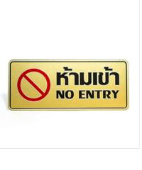 Cityart nameplate ป้ายห้ามเข้า SGB9101 สีทอง