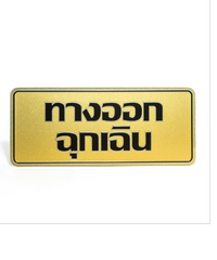 Cityart nameplate ป้ายทางออกฉุกเฉิน SGB9101 สีทอง
