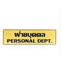 Cityart nameplate ป้ายผู้จัดการ SGB9101 สีทอง