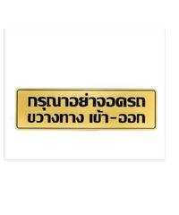 Cityart nameplate ป้ายกรุณาอย่าจอดรถขวางทาง เข้า-ออก SGB9101 สีทอง
