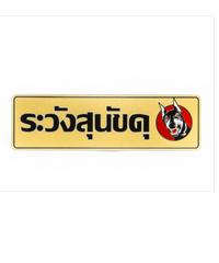Cityart nameplate ป้ายระวังสุนัขดุ SGB9101 สีทอง