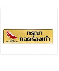 Cityart nameplate ป้ายกรุณาถอดรองเท้า SGB9101 สีทอง